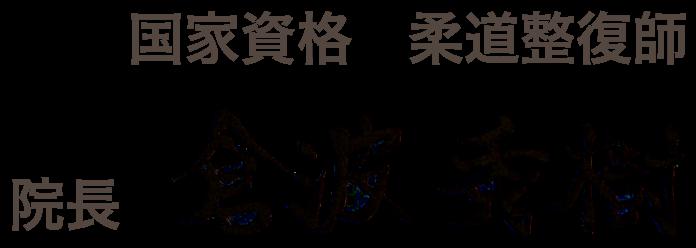 国家資格 柔道整復師 院長 倉波秀樹